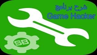 شرح برنامجGame Hacker لتهكير الالعاب *روت*   Game hacker tutorial*root