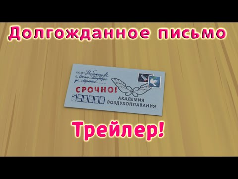 Барбоскины - Долгожданное письмо (трейлер)