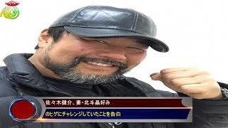 佐々木健介、妻・北斗晶好みのヒゲにチャレンジしていたことを告白 元プ...