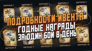 ПОДРОБНО о Мини ивенте - ГОДНЫЕ награды за один бой в день! / Wot Blitz