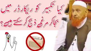 Murgi Zibah Karte Waqt Takbeer Tab Recorder Mein Bajai To Kya Wo Halal Hai   ISLAMIC DEENIYAT  