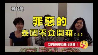 【曼谷幫】我們開始做代購囉!超熱門泰國零食試吃分享(上)