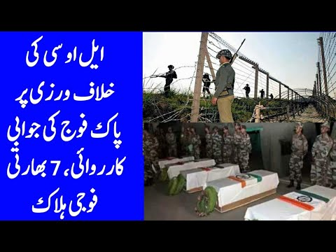 7 Indian soldiers killed in Pak Army's befitting response along LoC - Latest News