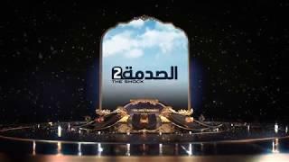 برنامج الصدمة 2 الجزء الثاني رمضان 2017