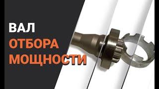 Вал отбора мощности(Купить гидравлику для вашего самосвала и спец техники на сайте: http://hydromarket.com.ua/, 2016-11-30T00:22:23.000Z)