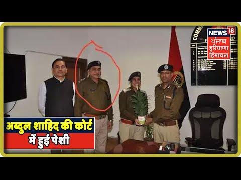 DCP Vikram Kapoor Sucide Issue: आरोपी इंस्पेक्टर अब्दुल शाहिद की कोर्ट में हुई पेशी |