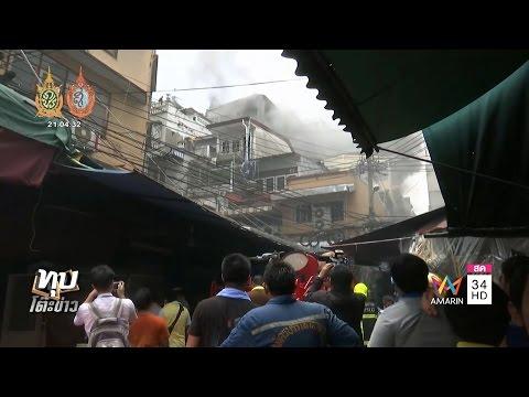 ทุบโต๊ะข่าว : สำเพ็งไฟไหม้ ร้านกิ๊ฟช็อปวอด -จนท.เข้าตรวจโครงสร้างอาคาร 26/09/59