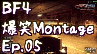 【BF4】Ep.05-爆笑Montage【ゆっくり実況】