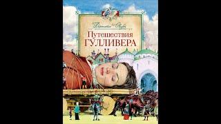 Путешествия Гулливера (изд. Росмэн)