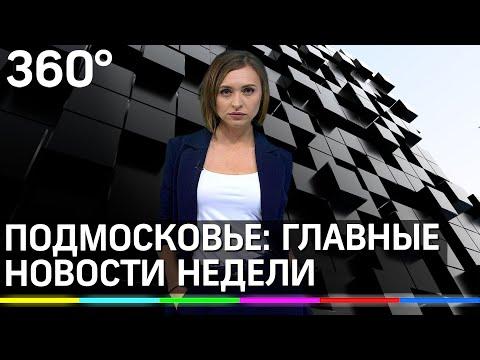 Главные новости Подмосковья за неделю 1.08.2020