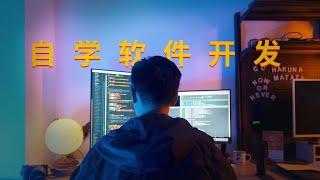 从自学软件开发到开互联网公司分享我的编程自学方法