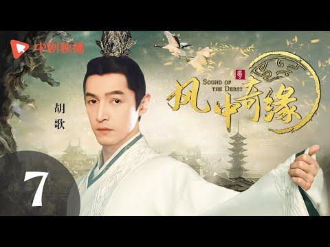 风中奇缘 第7集 | Legend of the Moon and Stars EP 07(胡歌 / 刘诗诗 / 彭于晏 领衔主演)【TV版】