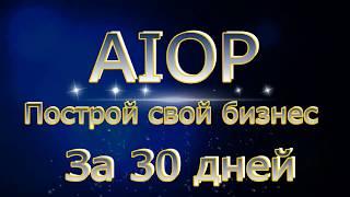 Aiop - система построения Интернет бизнеса за 30 дней