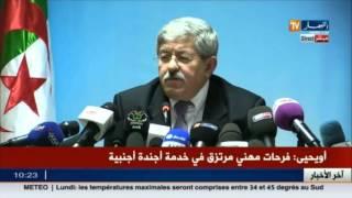 أحمد أويحيى ... ربراب قام بتسييس ملف مجمع الخبر