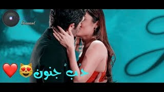 """عاصي الحلاني حب جنون ريميكس """"الحب لا يفهم من الكلام"""" """"مراد وحياة"""""""