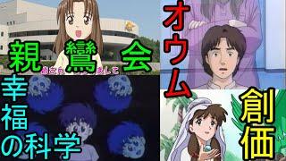【ゆっくり解説】宗教団体が制作したアニメ【謝罪付き】