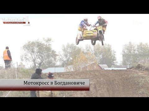 Мотокросс в Богдановиче