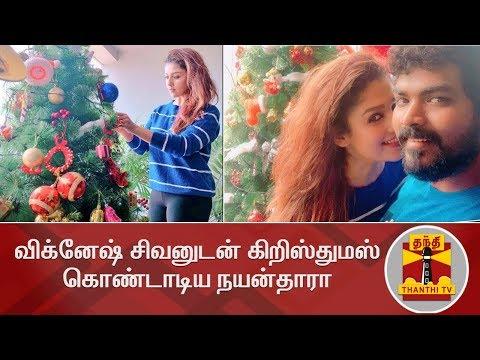 விக்னேஷ் சிவனுடன் கிறிஸ்துமஸ் கொண்டாடிய நயன்தாரா  | #Nayanthara | #Christmas | Thanthi TV