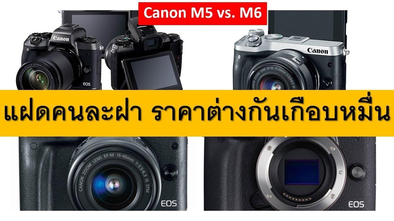 ป้ายยา   รีวิว Canon M5 vs. Canon M6   ต่างกันเกือบหมื่น   อ.ธิติ ธารา ...