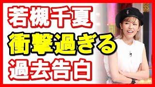 【関連動画】 若槻千夏、マジか!? 衝撃の過去を告白!! https://www....