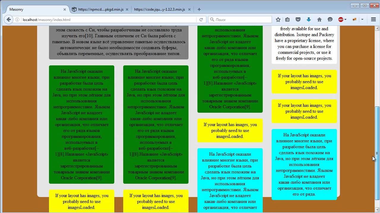 Masonry jQuery  Оптимальное размещение элементов сайта