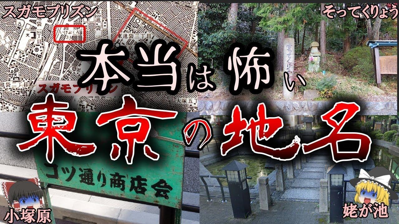 90%の人が知らない東京の本当は怖い土地9選【ゆっくり解説】
