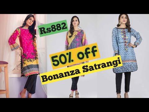 bonanza-satrangi-flat-50%-off-summer-sale-2020-|-unstiched-soft-best-collection-|-desi-eats-vlogs