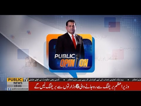 Public Opinion with Javed Iqbal | 14 December 2018 | Public News