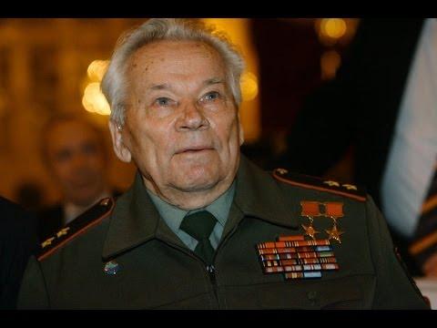 Скончался Михаил Калашников