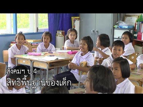 สังคมฯ ป.4 สิทธิพื้นฐานของเด็ก ครูไพเราะ คงเจริญ