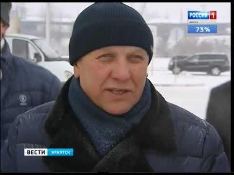 Выпуск «Вести-Иркутск» 05.02.2019 (20:44)