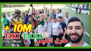 TIKI TAKA ( Clip Officiel ) - TAREK EL KOLEI -   طارق القليعي - أغنية تيكي تاكا - الفريق الوطني