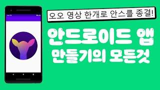한국인을 위한 안드로이…