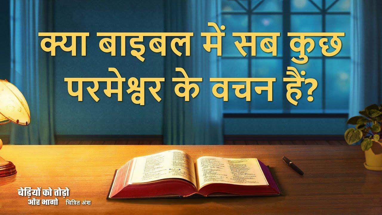 """Hindi Christian Movie """"बेड़ियों को तोड़ो और भागो"""" अंश 2 : क्या बाइबल में सब कुछ परमेश्वर के वचन हैं?"""