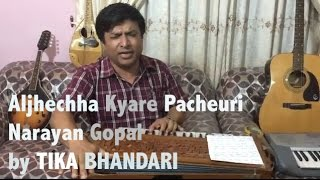 Download Aljhechha Kyare Pachheuri - Narayan Gopal - टीका भण्डारीको आवाजमा MP3 song and Music Video