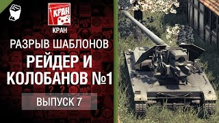 Рейдер + Колобанов №1 -  Разрыв шаблонов №7 - от КРАН [World of Tanks]