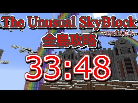 The Unusual Skyblock ver12.0.8 全島攻略RTA 0:33:48 前編【解説あり】