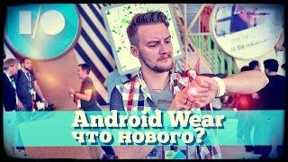 Новый Аndroid wear - умные часы еще умнее!