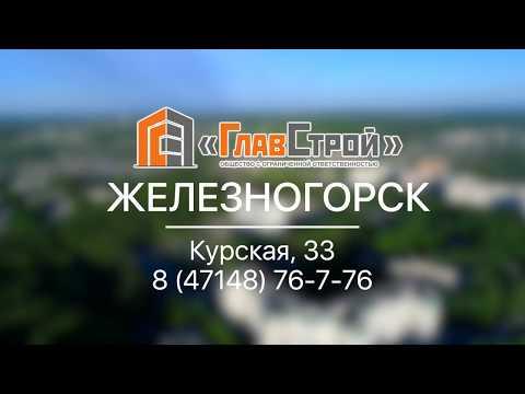 ГлавСтрой - территория под ЖК Курская, Железногорск