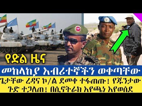 አሁን የደረሰን ሰበር ዜና! Ethiopian news today   esat news   mereja today   zena tube   wollo media