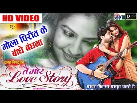 Tai Mor Love Story | Mola Pirit Ke Bandhe Bandhna | Chhattisgarhi Movie |Anikriti Chauhan | Cg Film