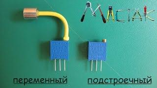 Как сделать из подстроичного резистора переменый