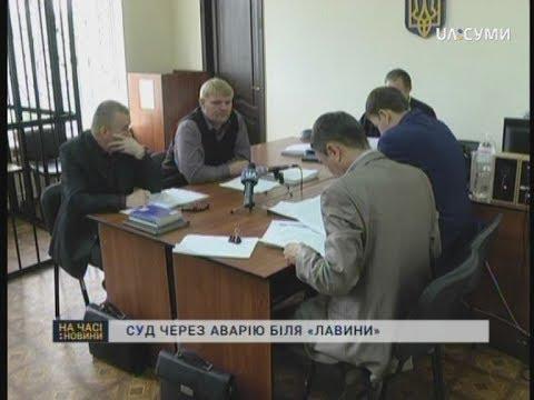 UA:СУМИ: У суді слухали очевидця аварії, у якій загинула студентка