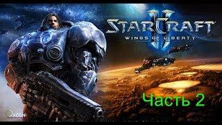 Прохождение StarCraft II: Wings of Liberty часть 2 - Вне закона