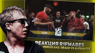 VERSUS GAZ (BPM): Drago VS Alphavite [реакция от R1Fmabes]