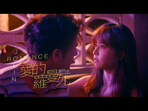蔡依林 Jolin Tsai《愛的羅曼死 Romance》Official Music Video