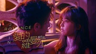 蔡依林 Jolin Tsai《愛的羅曼死 Romance》Official Music Video