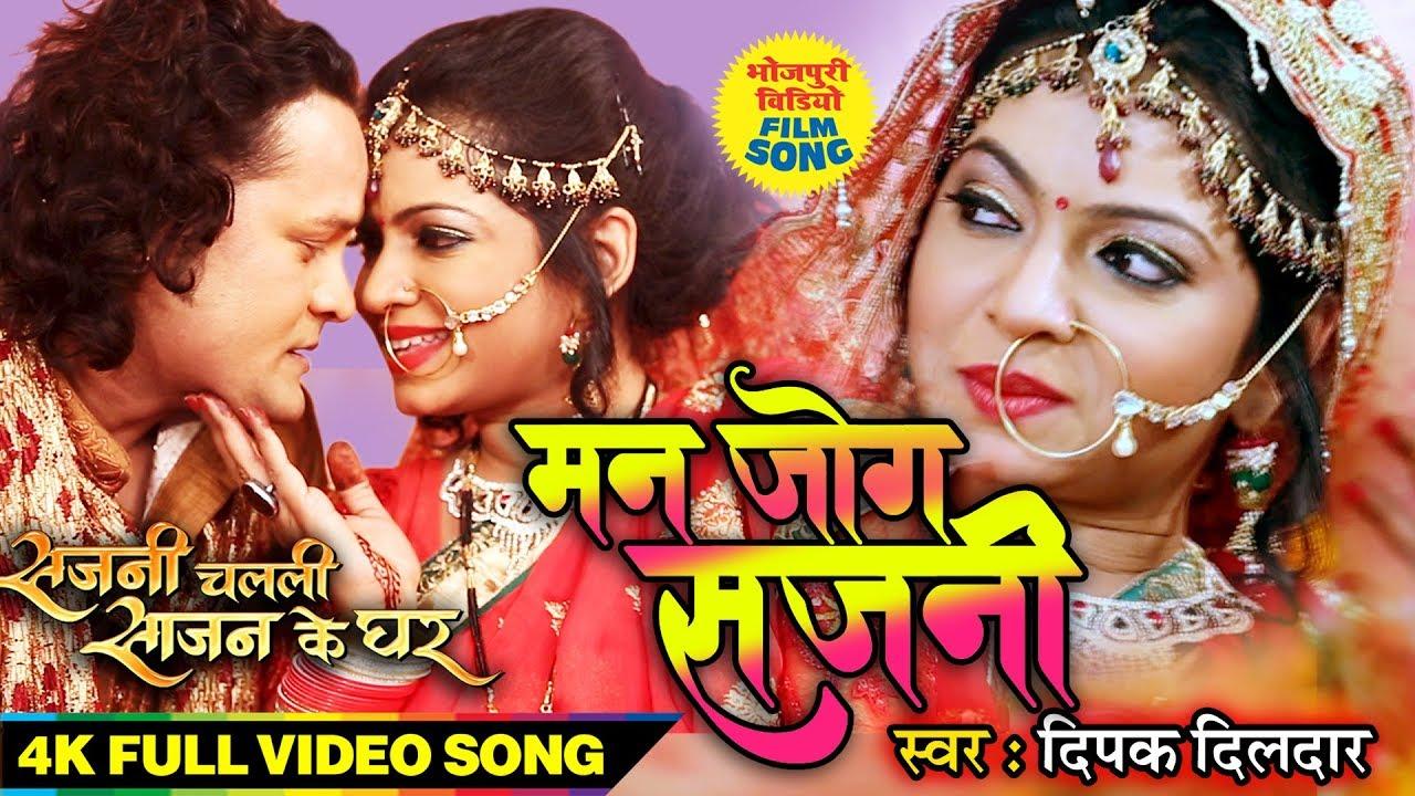 Bhojpuri Film Song 2019 मनज ग सजन Deepak Dildaar Sajani Chalali Sajan Ke Ghar 2019