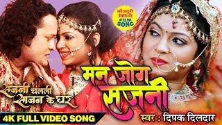 Bhojpuri Film Song 2019 मनजोग सजनी Deepak Dildaar Sajani Chalali Sajan Ke Ghar 2019