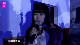 恋爱捉迷藏 SHY48 卢天惠 20171209